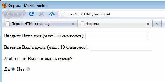 Радиокнопки и чекбоксы в HTML