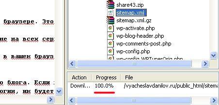 Показатель загрузки файлов