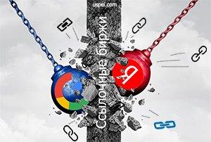Поисковики против ссылочных бирж