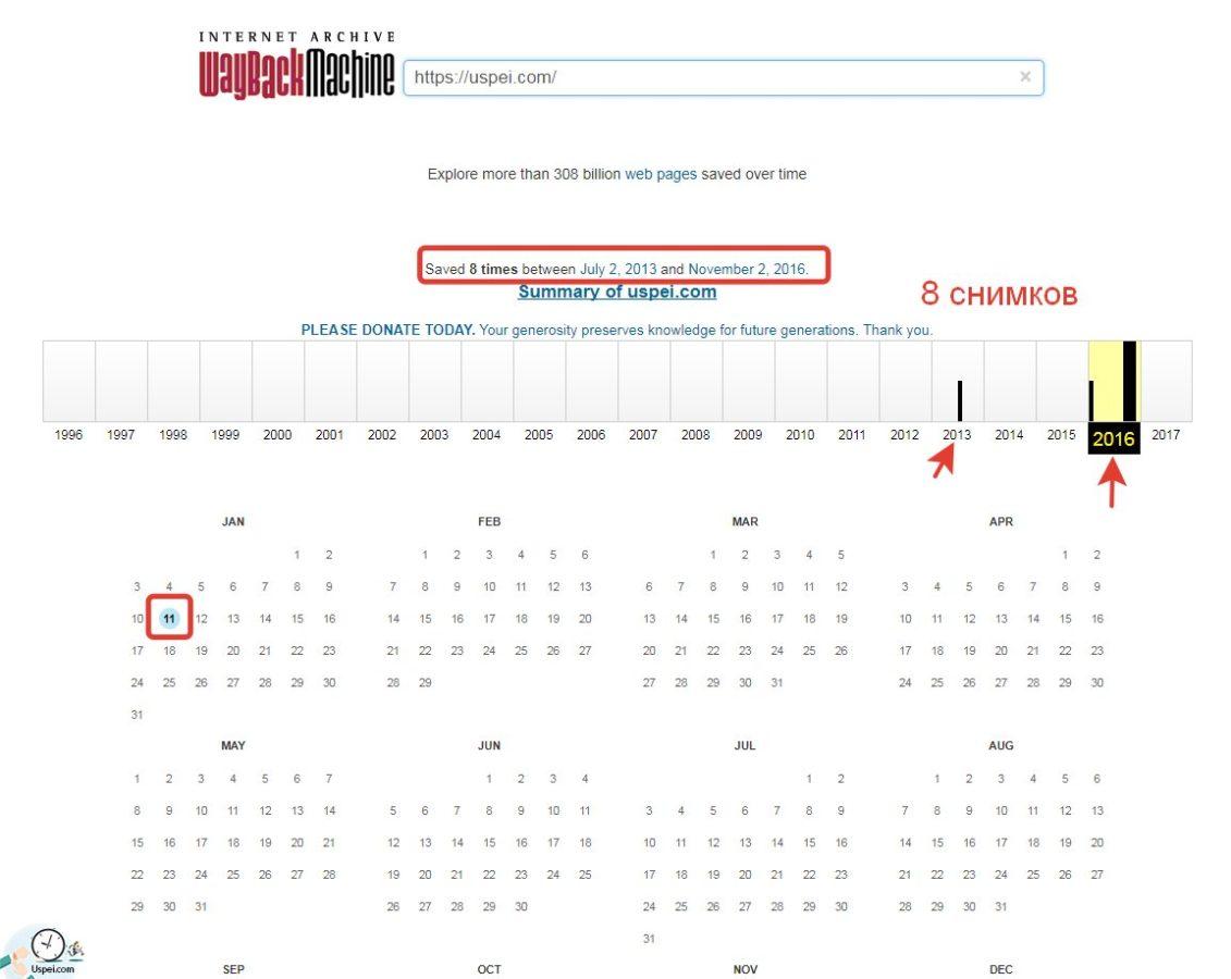Проверить историю сайта можно в вебархиве