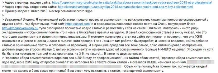 мое письмо в техподдержку Яндекса