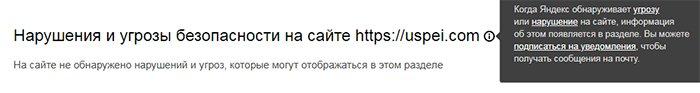 Сервисы проверяют вирусы на сайте