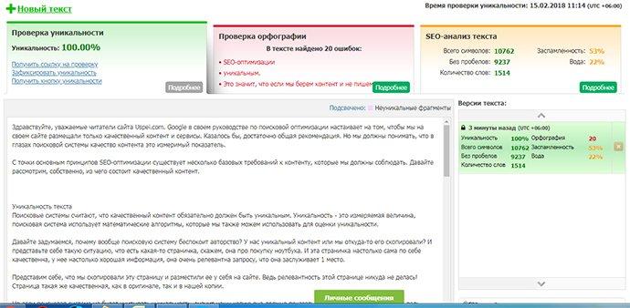 text.ru сервис проверки уникальности текста