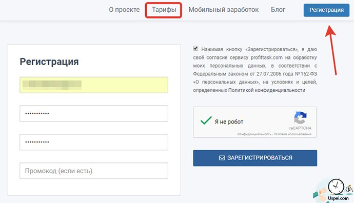 Регистрация на ProfitTask