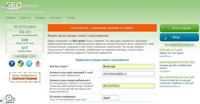 Регистрируемся на seosprint.net