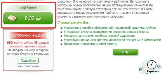 Начисление баланса на seosprint.net