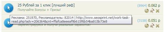 Серфинг сайтов на seosprint.net