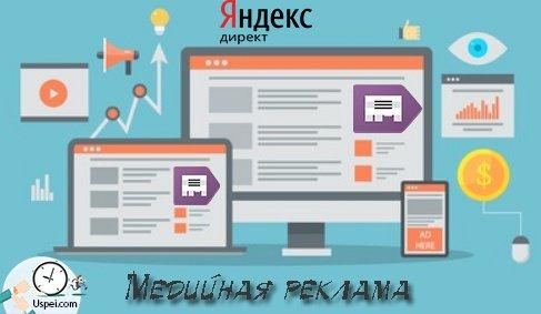 Медийная реклама в Яндекс-Директе