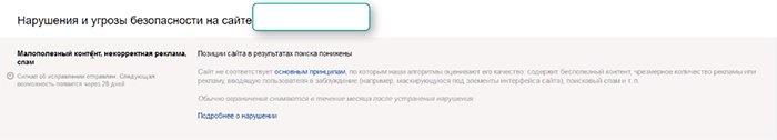Уведомление о санкции в вебмастере Яндекса
