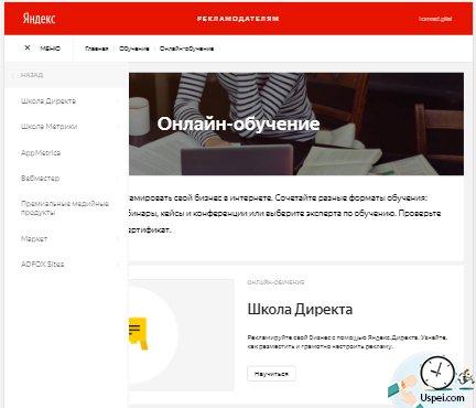 Онлайн-обучение от Яндекса