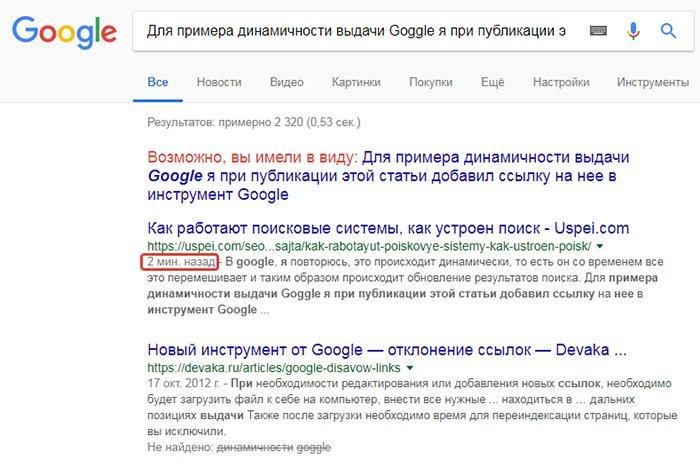 Выдача Google очень динамична