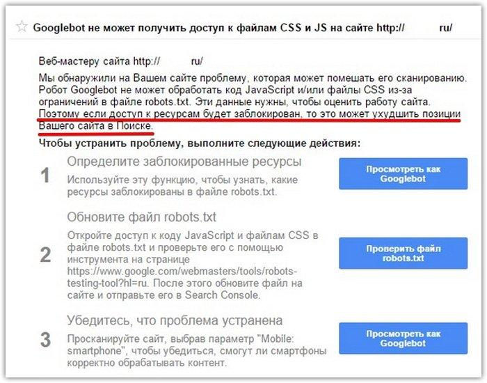 Googlebot не может получить доступ к файлам