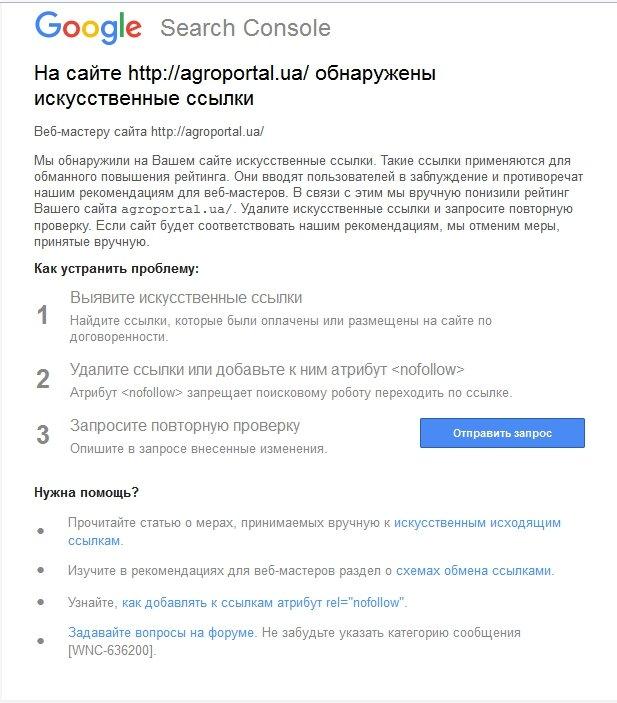Если ссылка вашего сайта не очень похожа на естественную, то она считается манипулятивной.