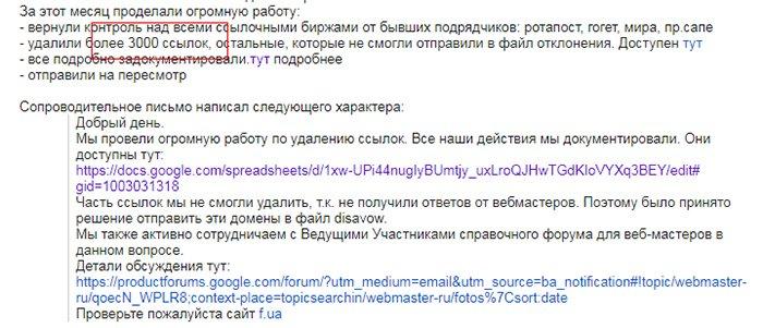 Переписка вебмастера с Google по снятию ссылочных фильтров