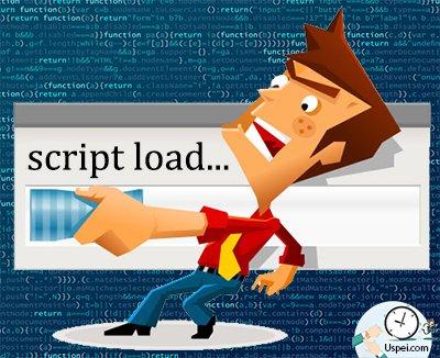 Влияние javascript на скорость загрузки страницы