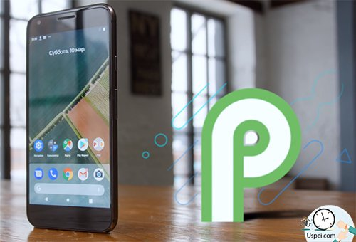 Обзор Android P (Developer Preview 1)