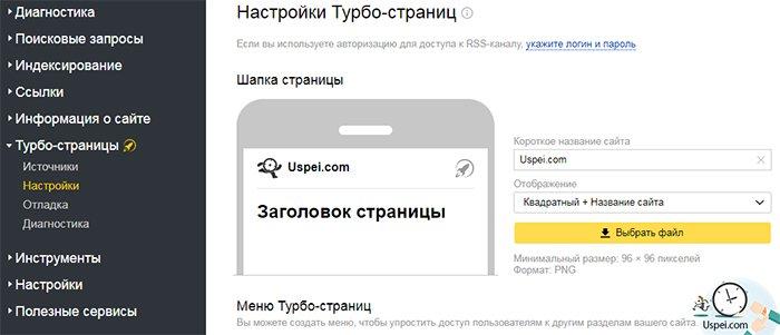 Настройка турбо-страниц в Яндекс Вебмастере