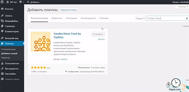 Yandex news feed buy теплица