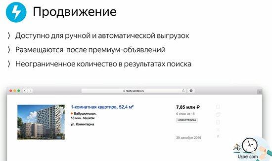 """""""Продвижение"""""""