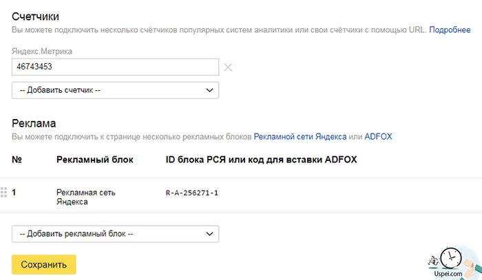 Настройка турбо-страниц в Яндекс Вебмастере - счетчики и реклама