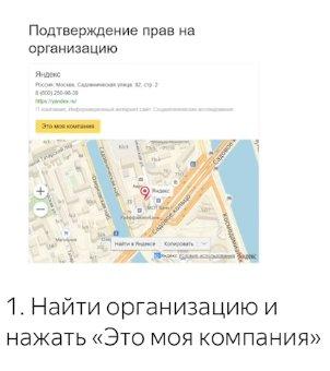 аходим организацию в Яндекс.Справочнике