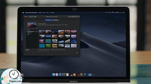Mac OS Mojave - темная тема
