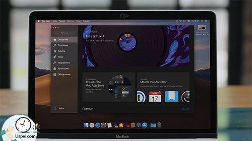 Mac OS Mojave - Mac App Store