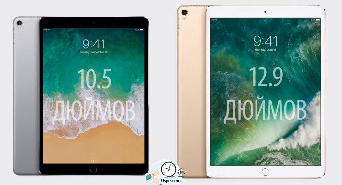 Летом нас порадовали обновлением iPad'a Pro, который был выпущен с дисплеями в двух размерах - 10.5 дюймов и 12.9 дюймов