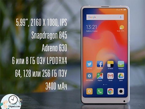 Процессор восьмиядерный Qualcomm Snapdragon 845, оперативнойпамяти 6или 8гигабайт, встроенной 64или 128или 256.