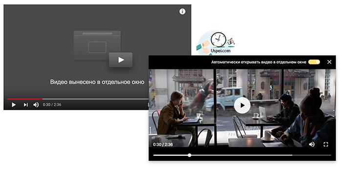 Фоновое или рекламное видео небудет вам досаждать.