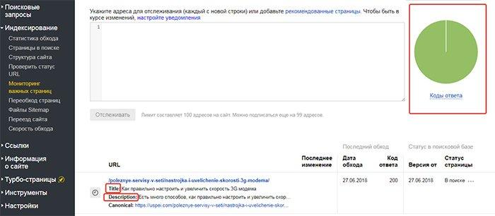 """Новые оповещения в разделе """"Мониторинг важных страниц"""" в Яндекс.Вебмастере"""