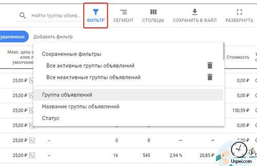Также данные в таблице можно фильтровать.
