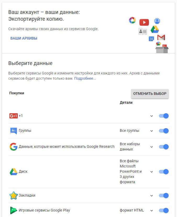 Google хранит ее на этом сайте - takeout.google.com