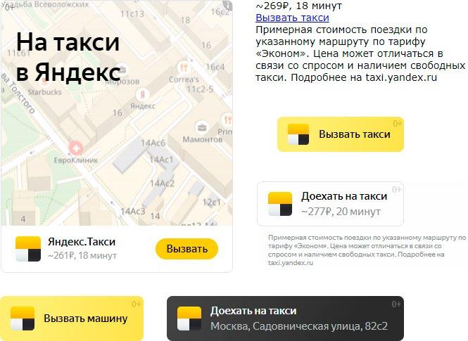 Спомощью виджета посетители сайта могут заказать такси