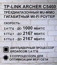 Характеристики TP-Link Archer C5400