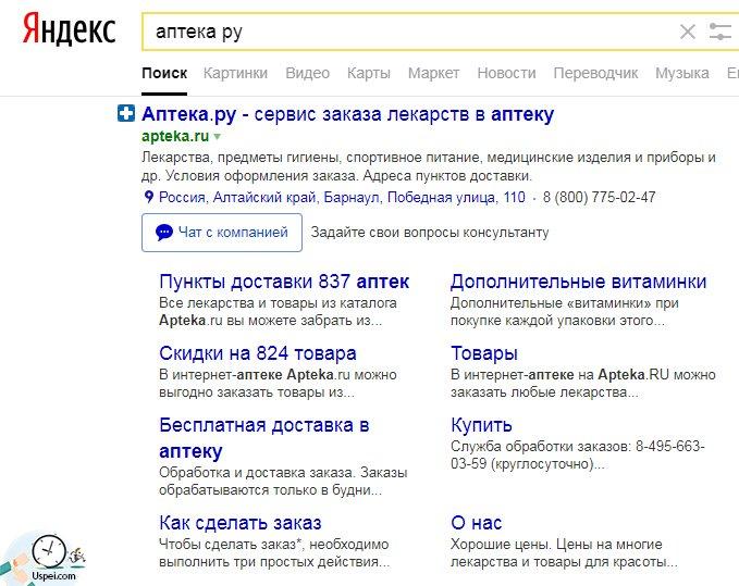Яндекс добавил кнопки чатов и заявок в сниппеты поисковой выдачи