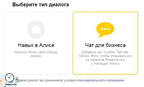 Выберите тип диалогаЧат с организацией.