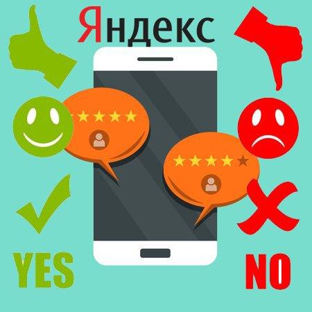 Яндекс определил критерии хороших и плохих отзывов