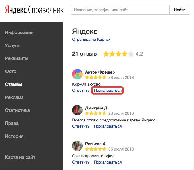 Отзывы в Яндекс.Справочник