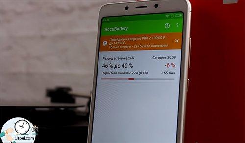 Xiaomi Redmi 6A - автономность хорошая