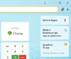 Новое в Яндекс.Браузере 18.9.1