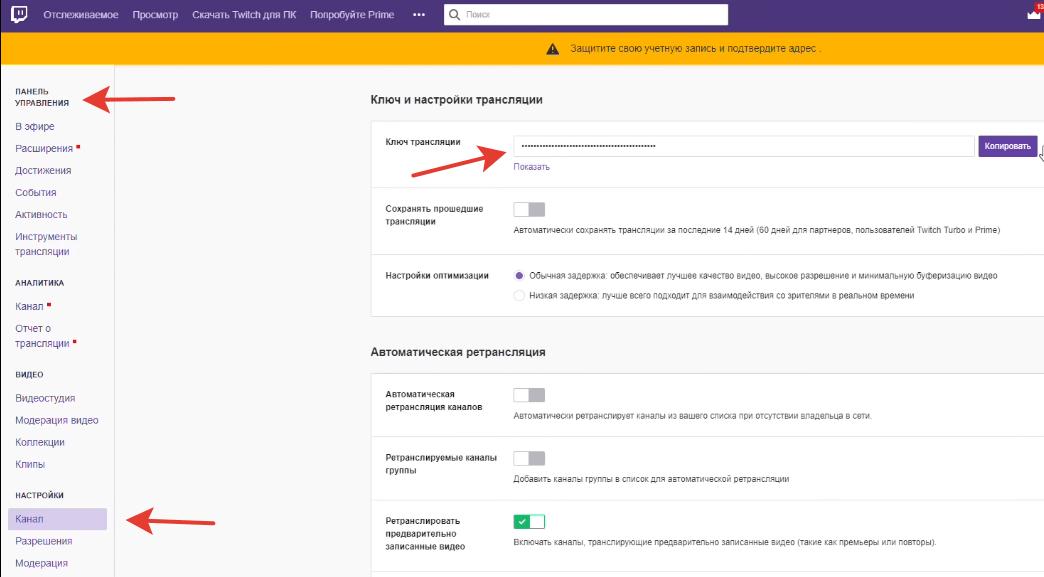 На Twitch ключ трансляции находится в «Панели управления», подкатегория «Канал»