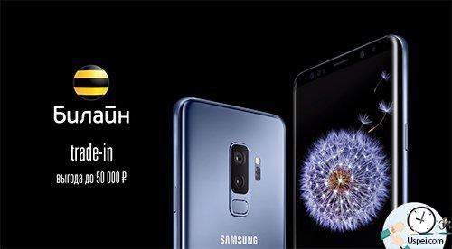 при покупке S9 или S9+ можно получить выгоду до 50 тысяч рублей, если сдать старый телефон
