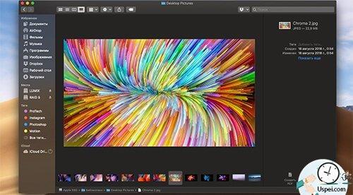 Mac OS Mojave - проводник Finder