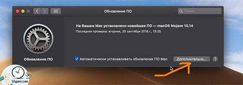 Mac OS Mojave - раздел обновлений