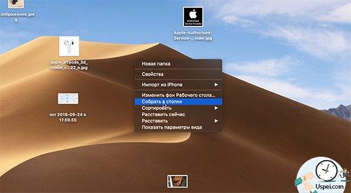 Mac OS Mojave - сортировка файлов по стопкам