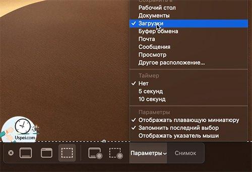 Mac OS Mojave - запись экрана