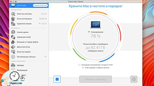 Обзор Movavi Mac Cleaner