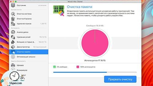 Обзор Movavi Mac Cleaner - очистка памяти