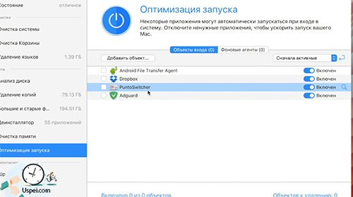 Обзор Movavi Mac Cleaner - оптимизация запуска